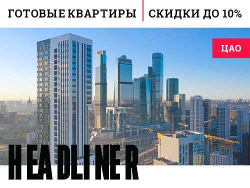 ЖК Headliner. Готовые квартиры в ЦАО Скидка до 10%